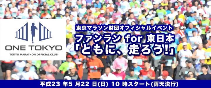 東京マラソン財団オフィシャルイベントファンラン For 東日本「ともに、走ろう!」